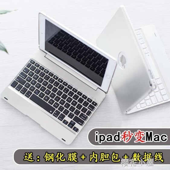 云派 ipad藍牙鍵盤2018新款保護套帶2017版air2蘋果pro11英寸9.7pad平板電腦A1893殼子『櫻花小屋』
