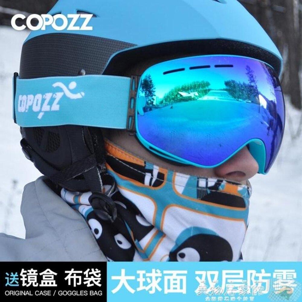 滑雪鏡 COPOZZ滑雪鏡成人雙層防霧男女戶外登山滑雪護目眼鏡裝備可卡  年會尾牙禮物