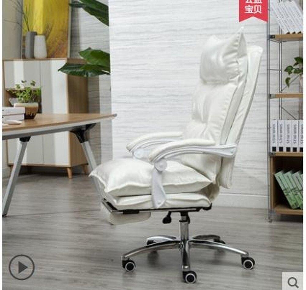少女心椅子舒適久坐電腦椅家用辦公真皮午休椅直播升降老 【限時特惠】 LX