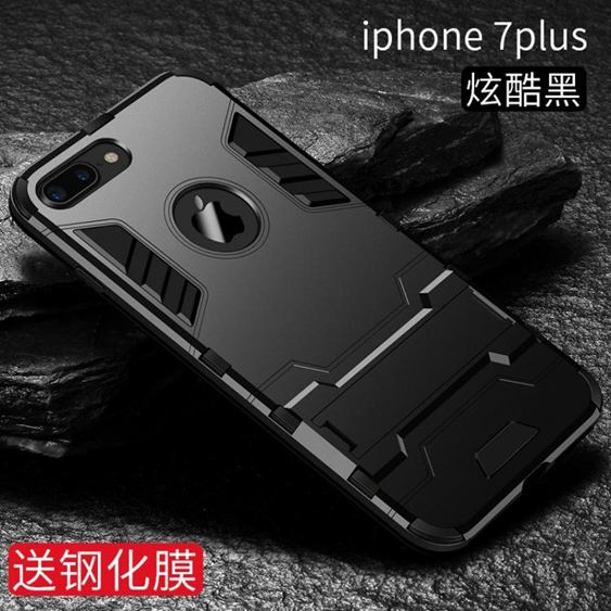手機殼iphone8手機殼蘋果7plus全包防摔套潮男7P個性創意新款全包邊puls