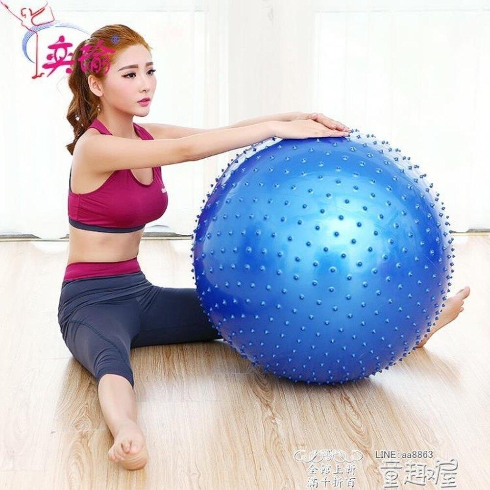 瑜伽球 奕瑜按摩球顆粒球觸覺球大龍球兒童感統訓練健身球加厚瑜伽球   全館八五折