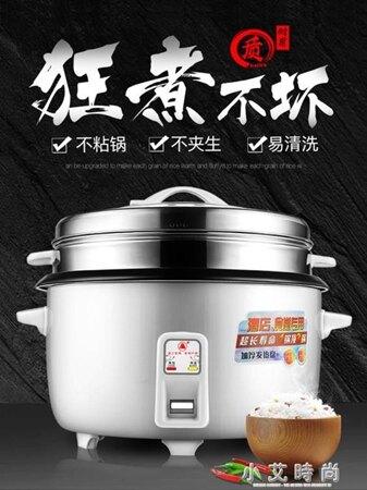 老式電鍋大容量15-20-30-40人食堂酒店商用10L飯店超大電子鍋 .NMS 清涼一夏特價