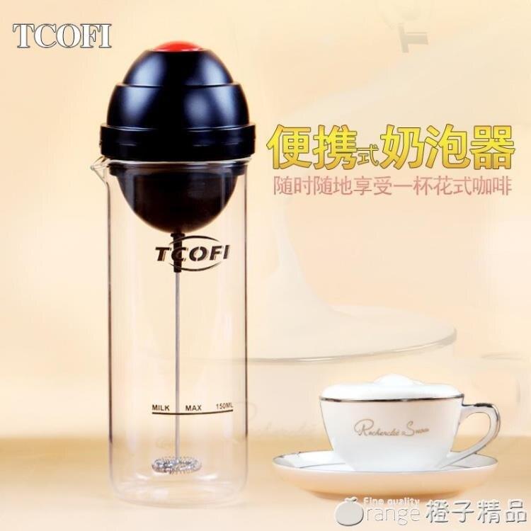 打奶器咖啡奶泡器電動牛奶發泡器自動奶泡機家用玻璃攪拌杯打泡機  聖誕節禮物