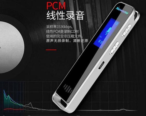 紐曼錄音筆微型專業高清遠距降噪取證器迷你學生機會議防隱形  極客玩家  ATF