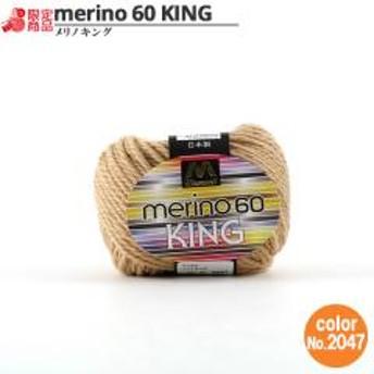 マンセル毛糸 『メリノキング(極太) 30g 2047番色』【ユザワヤ限定商品】