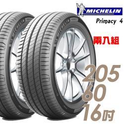 Michelin 米其林 PRIMACY 4 高性能輪胎_二入組_205/60/16(PRI4)