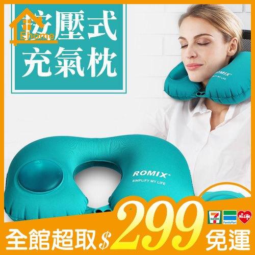 ✤宜家299超取免運✤按壓自動充氣U型枕頭 便攜旅行枕 護頸枕 脖子U形枕