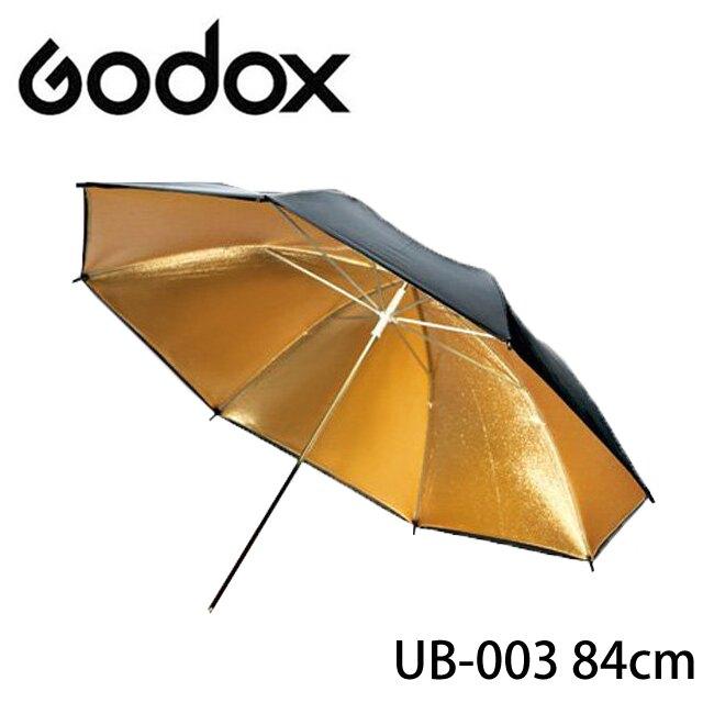 ◎相機專家◎ Godox 神牛 84cm 精美黑頂摺合金色反光傘 外黑內金反光傘 UB-003/84 公司貨