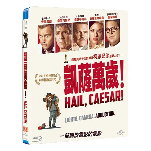 凱薩萬歲 Hail, Caesar! (BD)