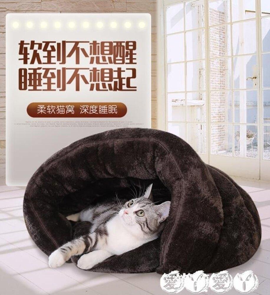 貓窩 貓窩冬季保暖封閉式深度睡眠睡袋墊子不粘毛四季通用貓咪用品全套 愛丫愛丫 母親節禮物