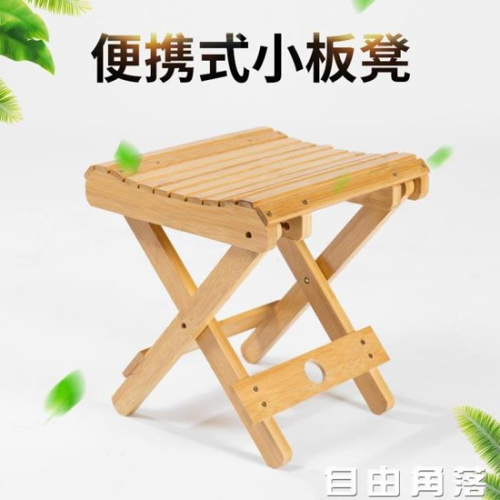楠竹小板凳家用小方凳客廳非實木成人戶外便攜可折疊小凳子釣魚凳