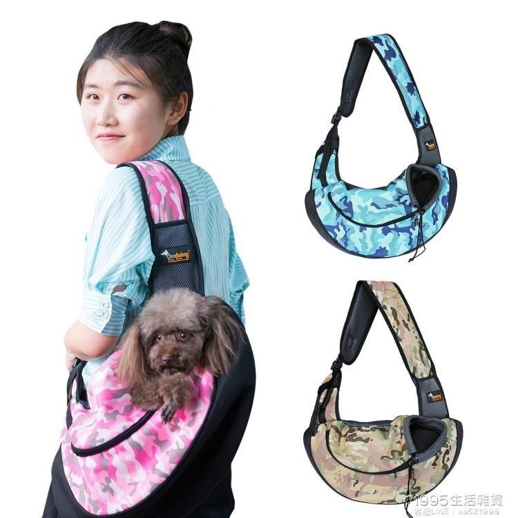 寵物包 優貝卡寵物外出斜挎包小型犬貓書包單肩包泰迪博美狗外出便攜包   全館八五折