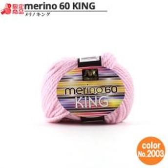 マンセル毛糸 『メリノキング(極太) 30g 2003番色』【ユザワヤ限定商品】