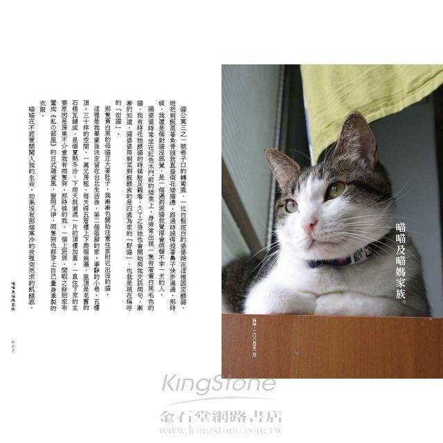 貓中途公寓三之一號