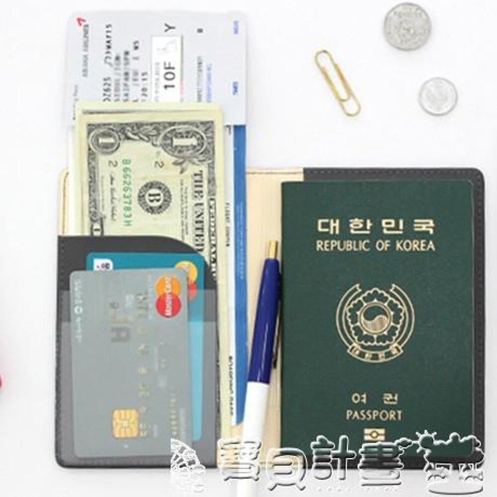 領券下定更優惠 護照夾 韓國進口wannathis時尚簡約創意護照夾防信息泄露防水護照套  中秋節禮物