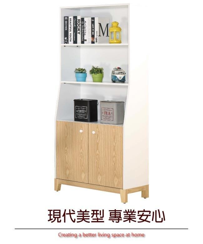 【綠家居】克蘿 時尚2.7尺雙色二門書櫃/收納櫃