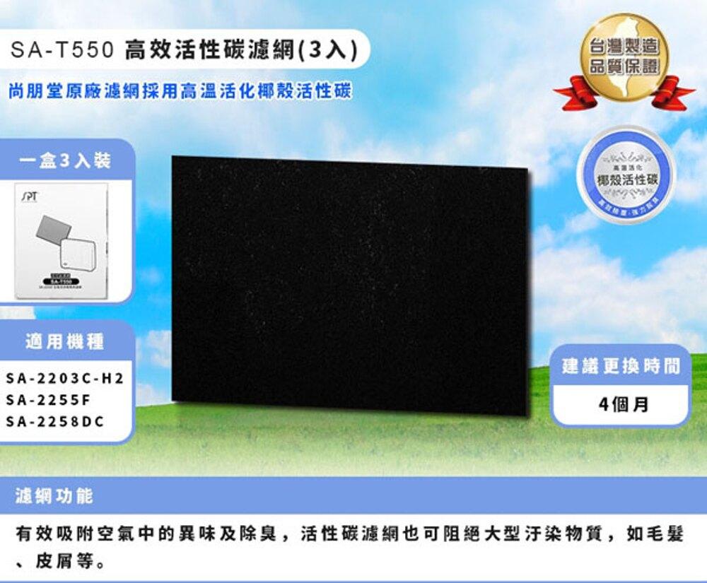 《現貨立即購》SPT SA-T550 SA-2258DC / SA-2255F / SA-2203C 尚朋堂 清淨機專用 強效活性碳濾網
