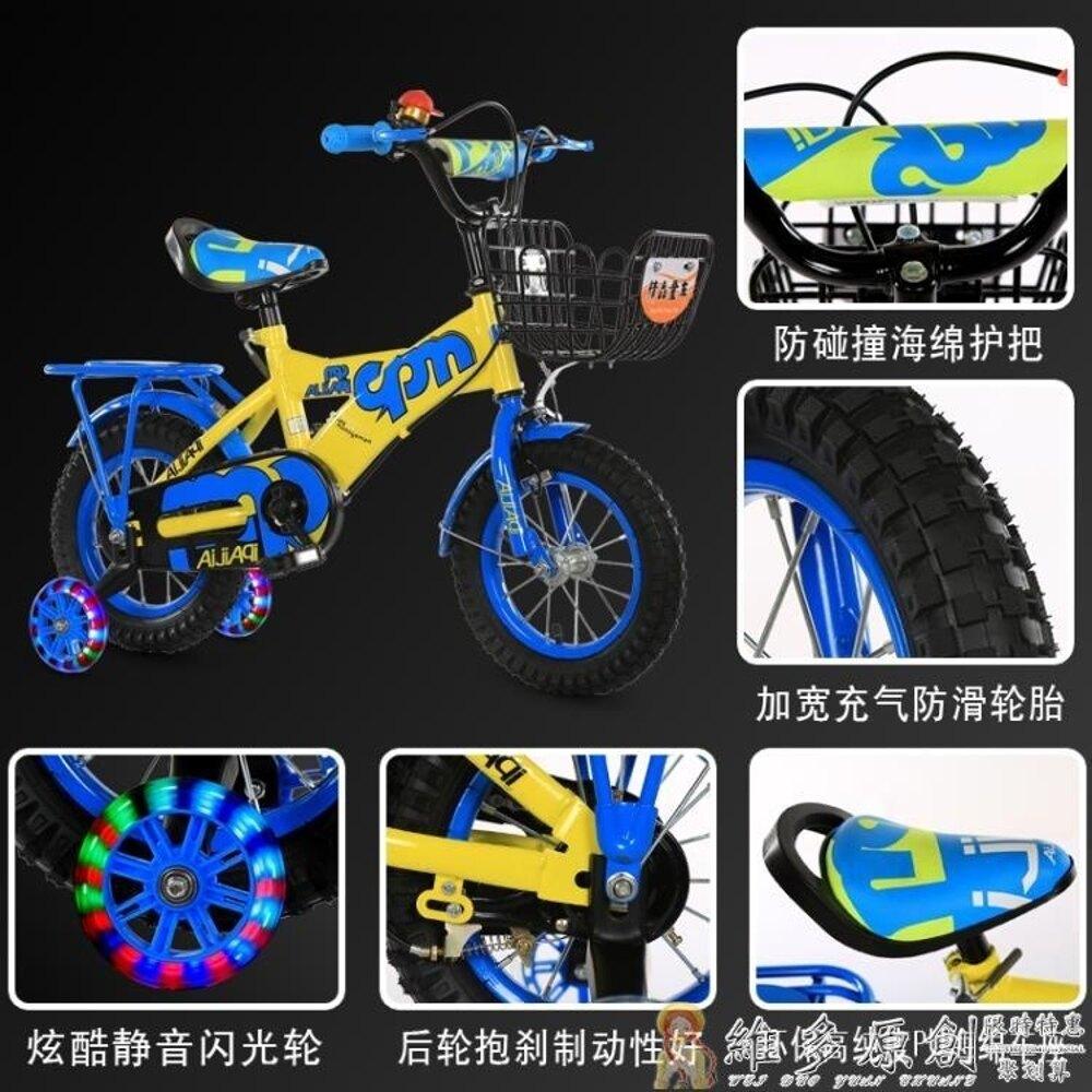 兒童腳踏車 自行車 兒童自行車腳踏車16寸寶寶2-3-6歲男女小孩童車12-14-18-20寸單車DF  免運 維多