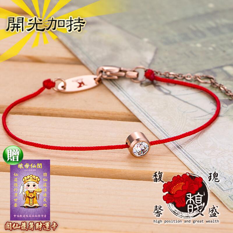 電鍍幸福水鑽紅線手鍊桃花 財運 編織 紅線 手環 開運  含開光 馥瑰馨盛ns0268