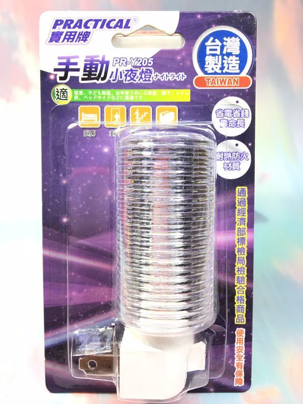【八八八】e網購~【實用牌 手動小夜燈PR-Y205】520534小夜燈 照明燈 居家照明用品