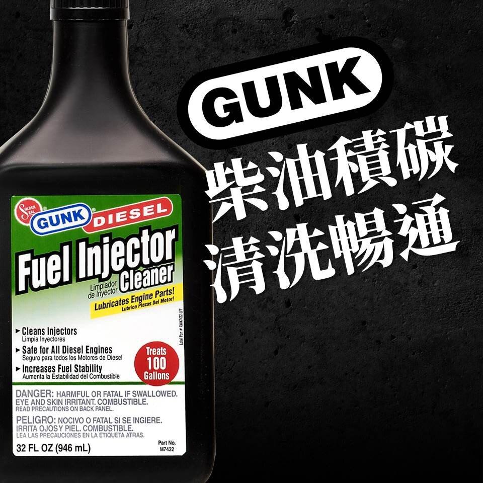 GUNK 柴油噴油嘴除積碳柴油精 M7432 柴油添加劑 燃油添加劑 除碳劑