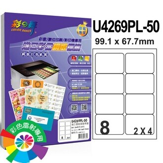 彩之舞 U4269PL-50 進口彩雷銅版標籤 2x4/8格圓角(99.1*67.7mm) - 50張/包