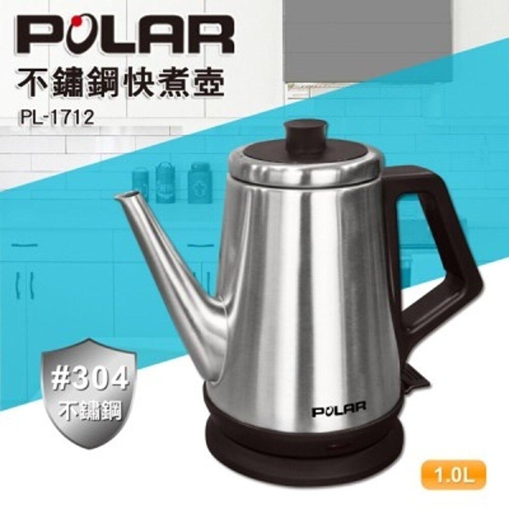 【富樂屋】 POLAR 普樂 1.0L不銹鋼快煮壺 PL-1712