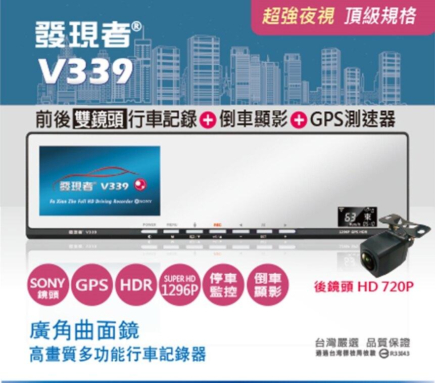 送32G卡+3孔 發現者 V339   SONY曲面鏡 (前後鏡)1296p行車記錄+倒車顯影+GPS