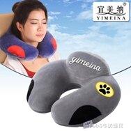 護脖子U型枕頭護頸枕頸部靠枕床頭午睡U形頸椎枕旅行