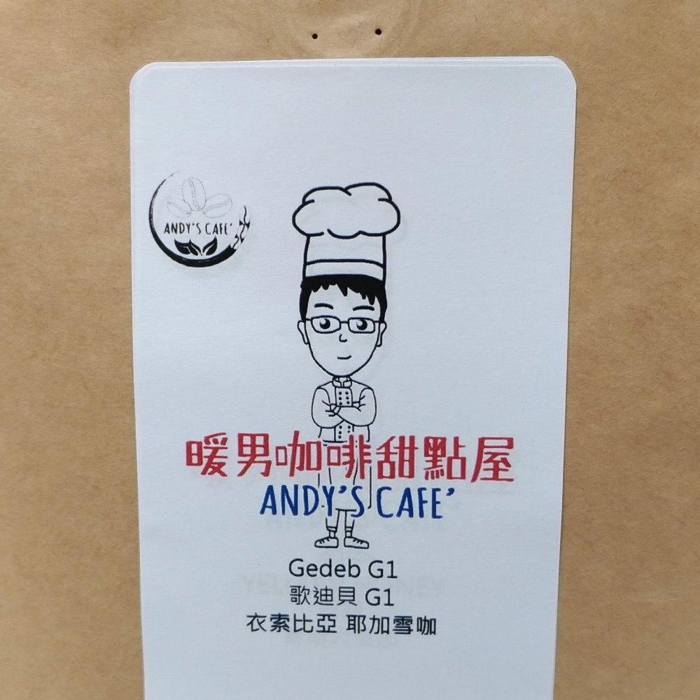 Andy's Cafe 耶加雪啡 歌迪貝G1 咖啡豆 半磅裝
