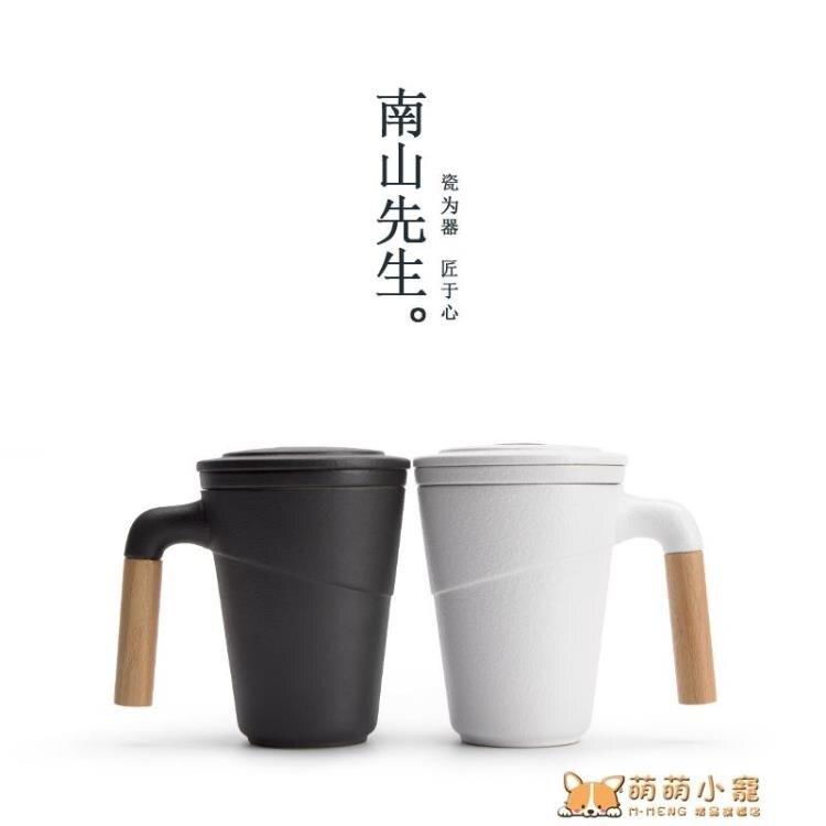 泡茶杯 茶杯茶水杯南山先生尚行馬克杯定制帶蓋過濾茶杯家用陶瓷水杯辦公室泡茶杯子 聖誕節禮物