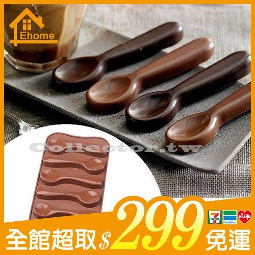 ✤299超取免運✤湯匙造型巧克力模 蛋糕模 冰格 果凍模 肥皂模 6格模具