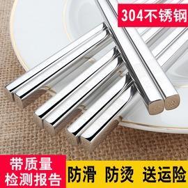 10雙裝(方形防滑防燙加粗款)食品級304不銹鋼筷子中式家用防滑10雙套裝金屬便攜方形防燙筷子