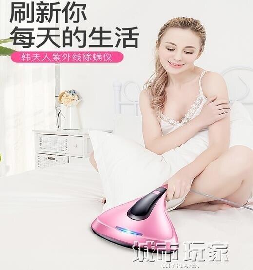 除螨儀 韓夫人殺菌機除螨儀家用床鋪床上吸塵器除螨蟲紫外線小型迷你除塵