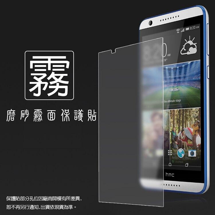 霧面螢幕保護貼 HTC Desire 816 A5/816G dual 保護貼 軟性 霧貼 霧面貼 磨砂 防指紋 保護膜