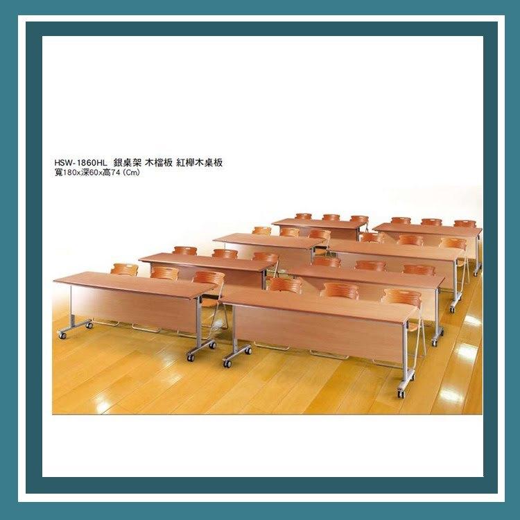 『商款熱銷款』【辦公家具】HSW-1860HL 銀桌架 木擋板 紅櫸木折合式會議桌 辦公桌 書桌 桌子