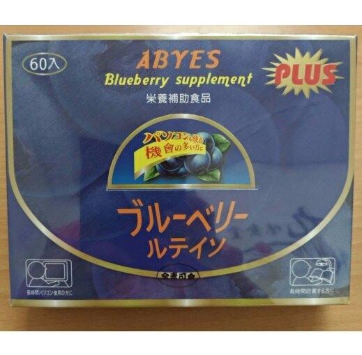 樂視寶PLUS藍莓多酚+葉黃素高單位(日本原裝) 60顆/盒