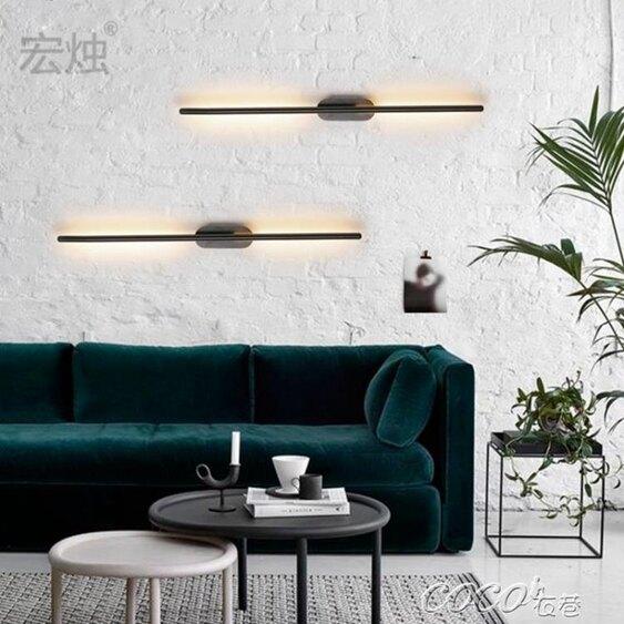 壁燈 北歐簡約長條LED壁燈後現代創意藝術客廳臥室過道走廊裝飾節能燈 JD  聖誕節禮物