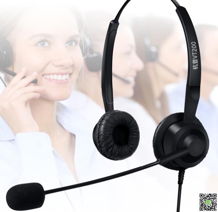 客服耳麥 電話耳機客服耳麥話務員專用固話座機外呼降噪頭戴式