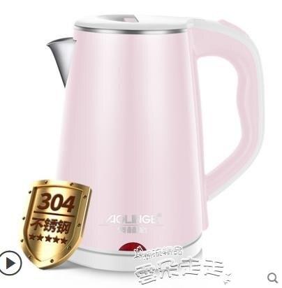 電熱水壺奧林格電熱水壺家用自動斷電304不銹鋼保溫大小開水壺電熱燒水壺