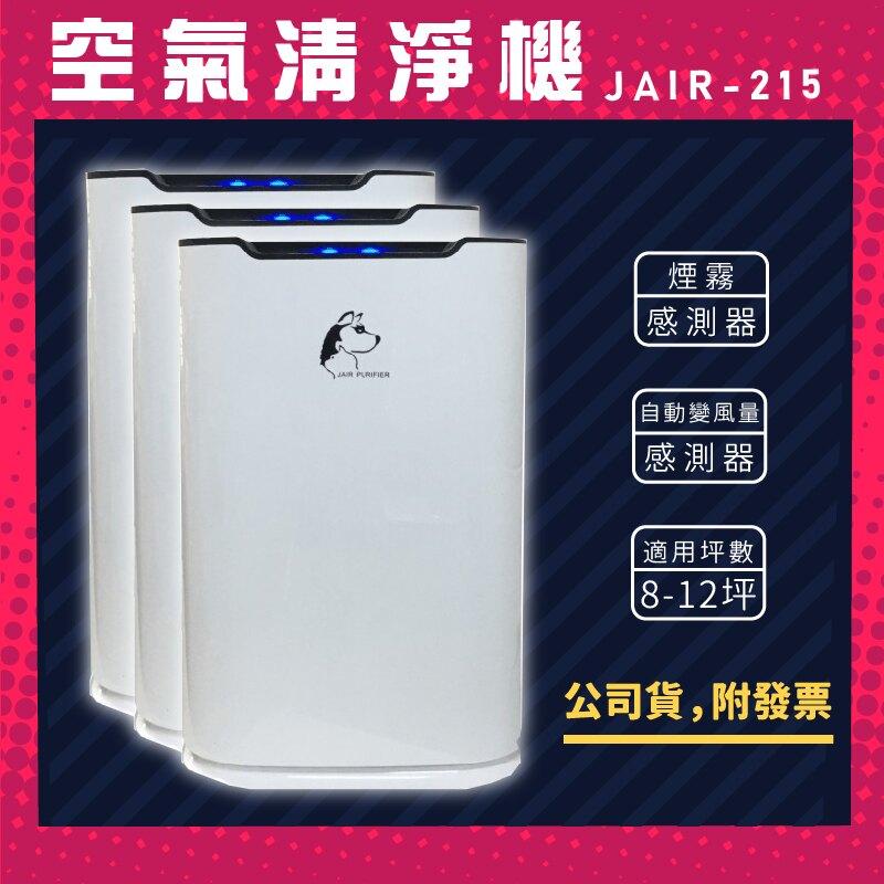 【量販3台】JAIR-215潔淨空氣清淨機 (8-12坪) 負離子 懸浮微粒 菸味 塵螨 寵物毛屑 粉塵 霉菌 PM2.5