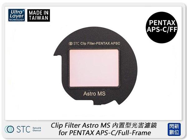 【銀行刷卡金+樂天點數回饋】STC Clip Filter Astro MS 內置型光害濾鏡 for PENTAX FF/APS-C (公司貨)