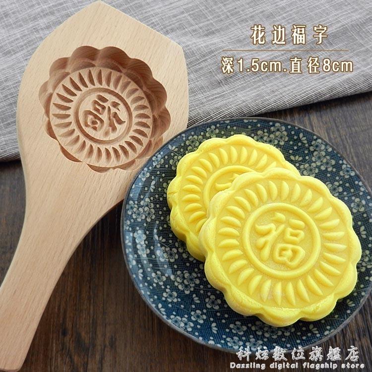木質大號月餅面食品喜餅糕點心饅頭磕子木制圓形烘焙模具手工雕刻 秋冬新品特惠
