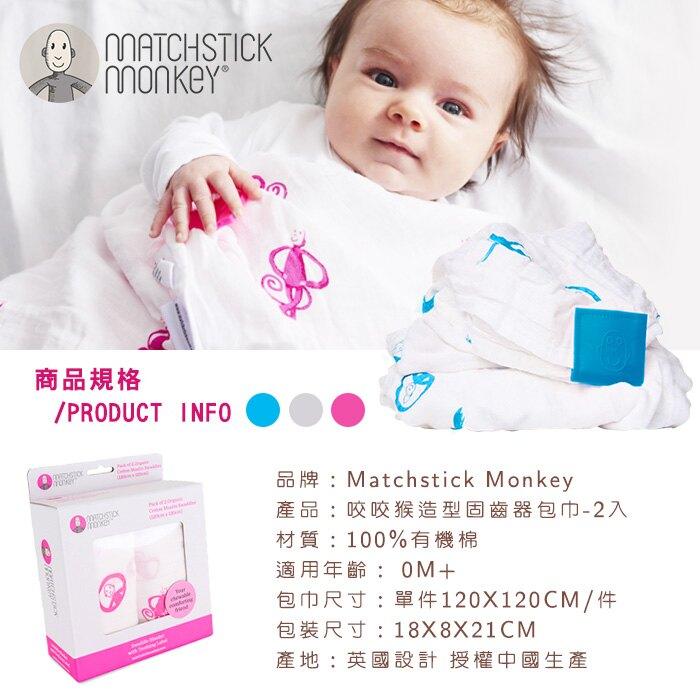 Matchstick Monkey 英國 咬咬猴造型 有機棉 固齒器 包巾 120x120cm - 2入組