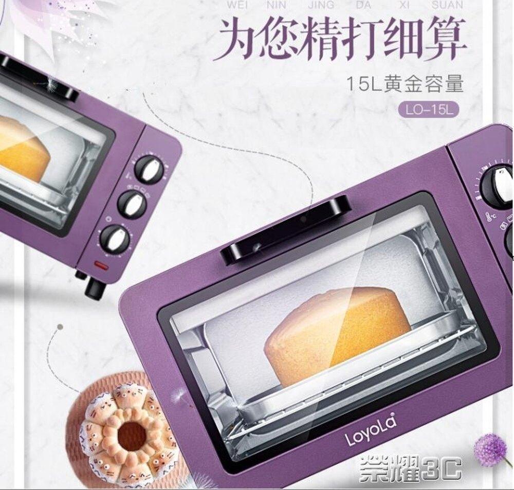 免運 電烤箱 LO15L迷你家用多功能烘焙15升小電烤箱小型獨立控溫220v