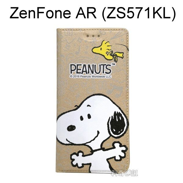 SNOOPY 彩繪皮套 [相逢] ZenFone AR (ZS571KL) / Ares (ZS572KL) 史努比【正版授權】