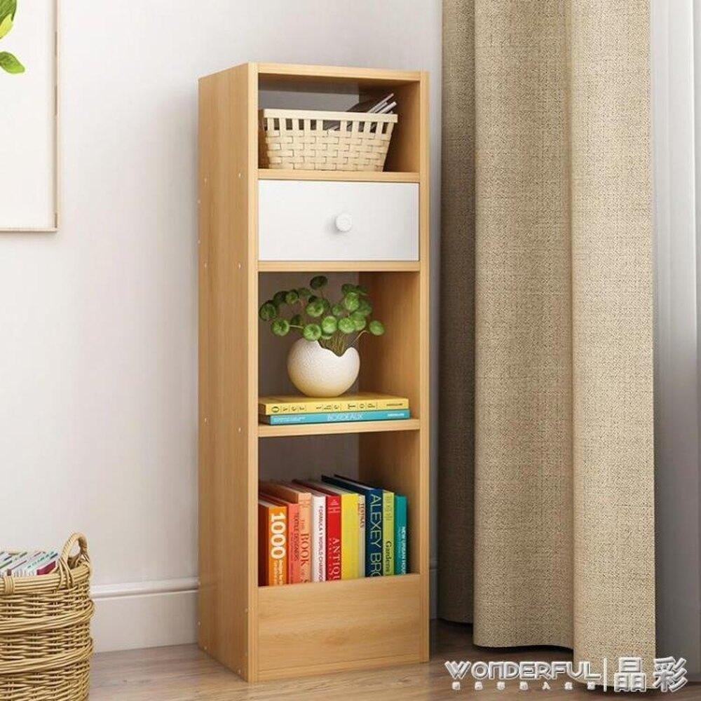 書架 簡約迷你小型家用書櫃書架小戶型省空間儲物櫃小櫃子 JD   全館八五折