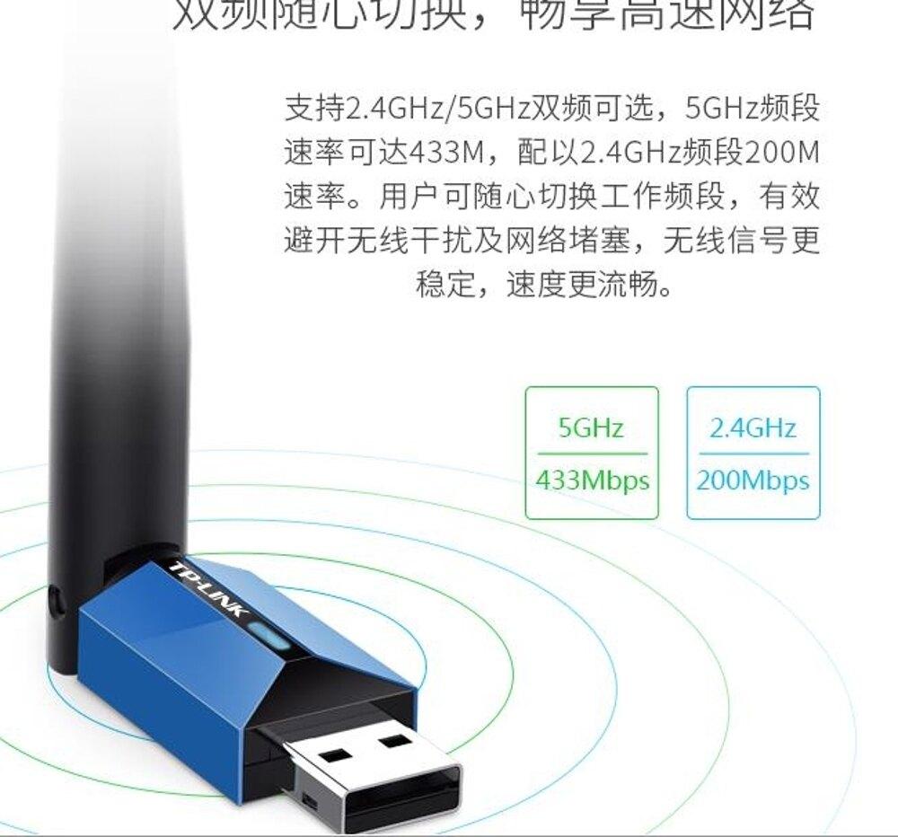WiFi接收器TP-LINK雙頻usb無線網卡臺式機筆記本wifi接收器臺式電腦無線接收器DF全館 清涼一夏钜惠