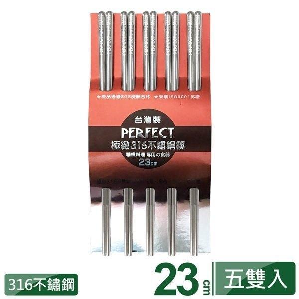 【晨光】Perfect 極緻316不鏽鋼筷 23cm 5雙入(320265)