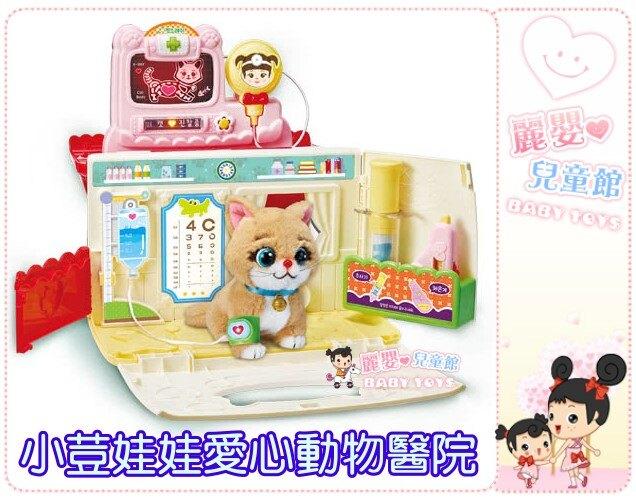 麗嬰兒童玩具館~韓國KONGSUNI-小荳娃娃愛心動物醫院.角色扮演家家酒玩具